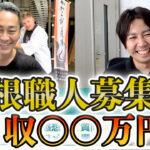【屋根職人になりたい人求む】石川商店では職人育成プロジェクト実施中!採用に力をいれています!