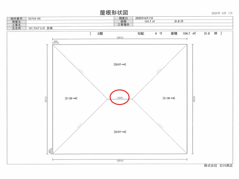 屋根伏図3