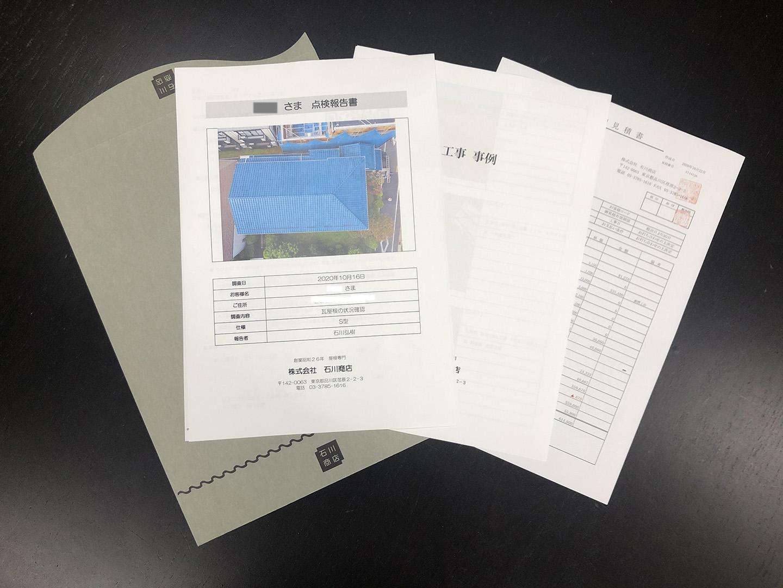 点検とメンテナンスの写真報告書