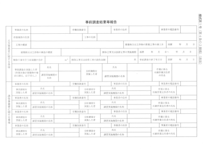 石綿調査 事前調査報告書フォーマット1