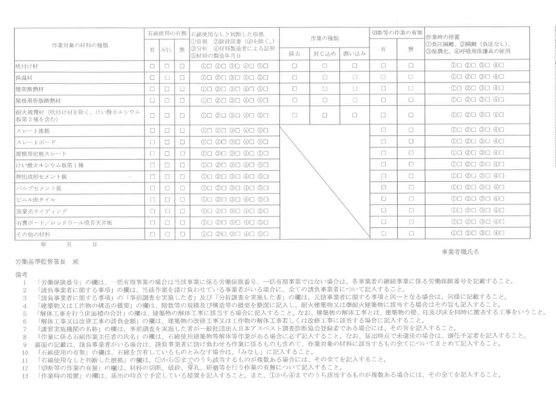 石綿調査 事前調査報告書フォーマット2